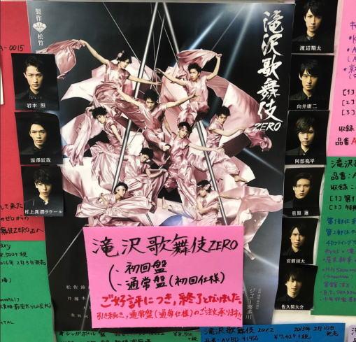 歌舞 2020 滝沢 伎 zero